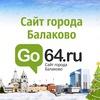 Балаково ◄ Новости - Афиша ► go64.ru