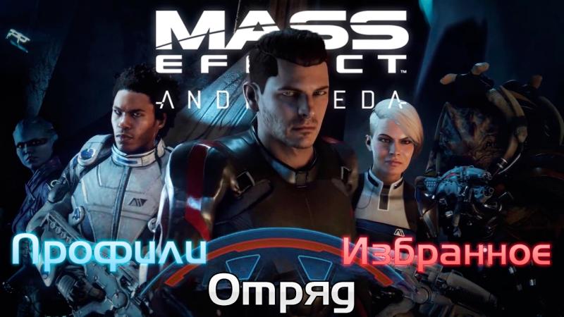 MASS EFFECT: Andromeda - Профили, Избранное, Отряд (на русском)