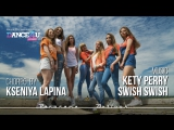 АрмияКсю KATY PARRY - SWISH SWISH