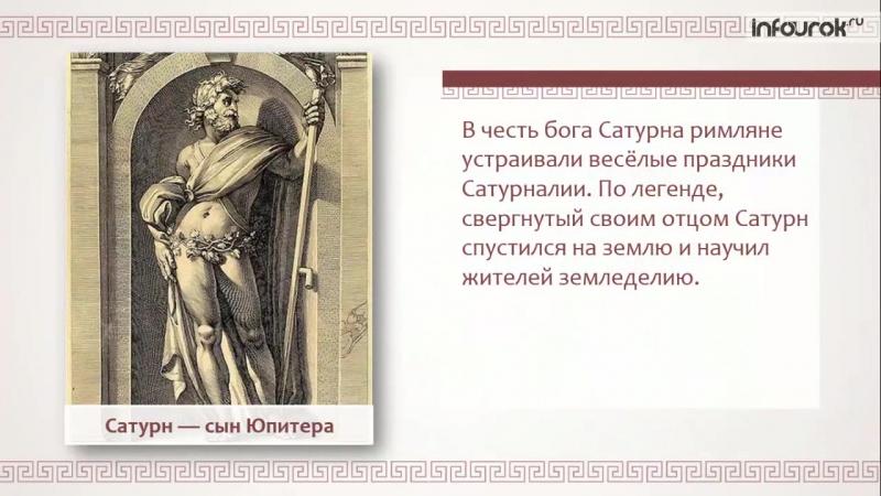 35 Римская религия, обычаи и нравы - 5 класс