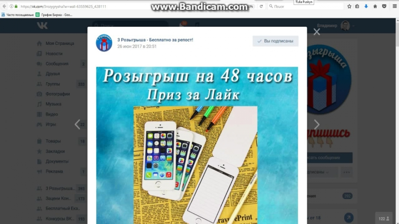 Итоги от 28.06.2017. Конкурс на 48 часов. Блокнот в виде iPhone.