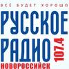 Russkoe Radio-Novorossiysk