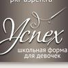 Школьная форма СССР от 1500р и фартуки белые