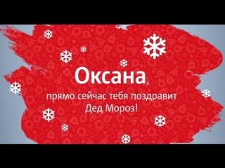 С Новым Годом, Оксана!