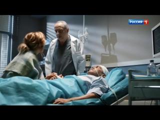 Склифосовский Реанимация - 5 сезон 1 серия