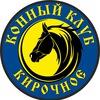 КИРОЧНОЕ конный клуб