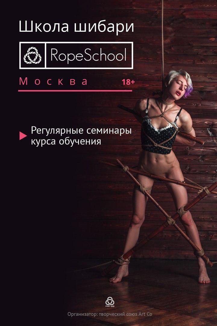 Афиша Москва Обучение шибари в Москве