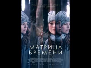 Матрица времени (2017) Полный фильм
