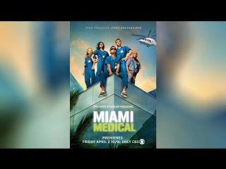 Медицинское Майами (2010) | Miami Medical