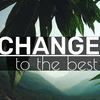 Измени жизнь к лучшему!
