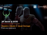Играем в Quake II Quad Damage