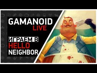 Gamanoid играет в Hello Neighbor – любопытство не порок...