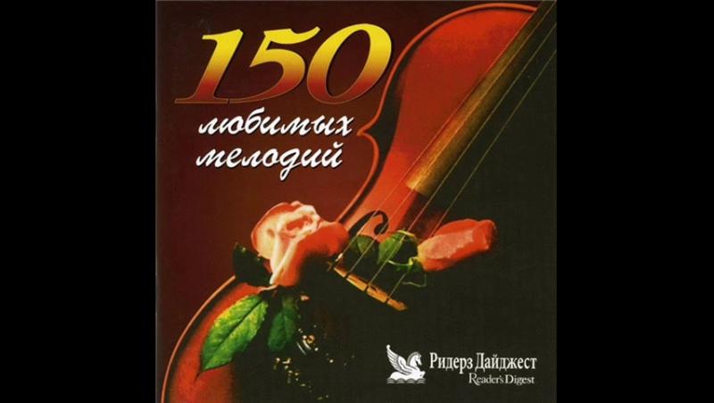 150 любимых мелодий (6cd) - CD6 - II. Когда спускаются сумерки - 20 - Ларго из оперы 'Ксеркс' (Георг Фридрих Гендель)
