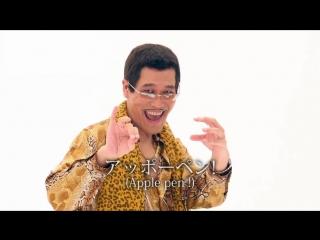 Ppappen-pineapple-apple-pen officiallong ver. ペンパイナッポーアッポーペンロングバージョンpikotaro(ピコ太郎)