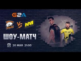 Шоу-матч Na'Vi vs. Virtus.pro