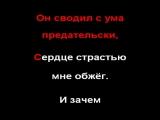 Катя Огонек - Я не могу без него. (караоке)