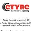 Сервис ШинМаркет «ETYRE» - в твери