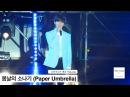 슈퍼주니어 예성 Yesung4K 직캠봄날의 소나기 Paper Umbrella@170524 Rock Music