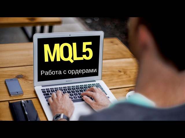 MQL5 - работа с ордерами