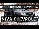 Вездеходная табуретка - Niva Chevrolet