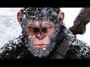 Планета обезьян Война ГОВНО