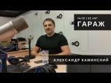 Гараж  Страхи начинающего водителя  Сергей Асланян  22.08.17