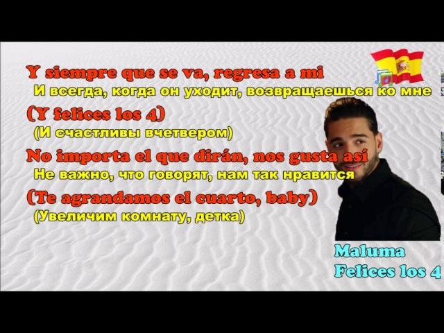 Felices los 4 - Maluma Текст и перевод [испанский и русский]