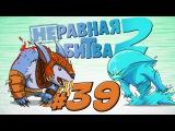Неравная битва 2 Выпуск 39 / The Uneven Fight 2: Ursa vs Morphling
