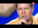 X-ФАКТОР 3 Евгений Литвинкович эфир 06 октября 2012