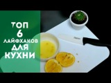 ТОП-6 ЛАЙФХАКОВ для Кухни