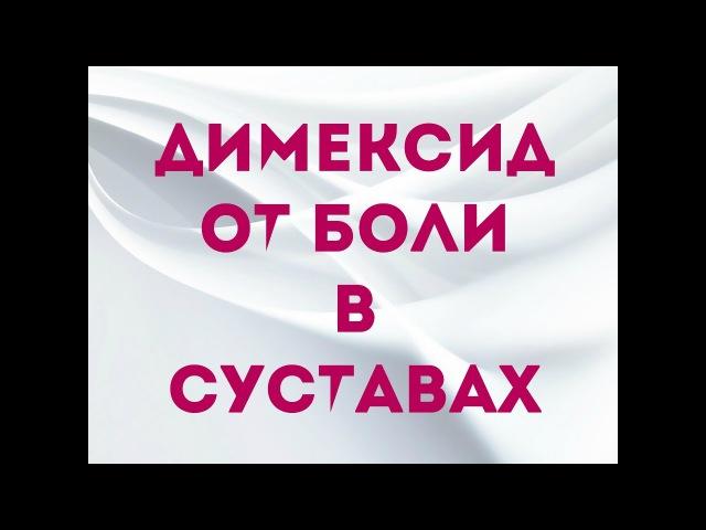 Димексид для СУСТАВОВ