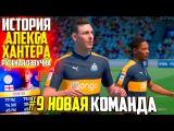 НОВАЯ КОМАНДА | АЛЕКС ХАНТЕР | ИСТОРИЯ FIFA 17 | #9 (РУССКАЯ ОЗВУЧКА)