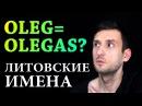 Почему литовцы добавляют окончание -АS к именам