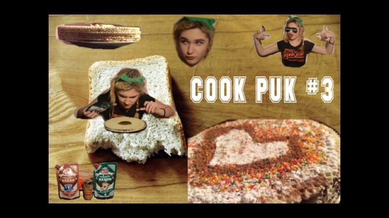 COOK PUK 3_ Вафельный Тортик
