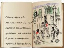 Буктрейлер по роману В Крапивина Мальчик со шпагой