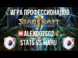 Игра от первого лица в StarCraft 2 LotV - Stats vs Maru