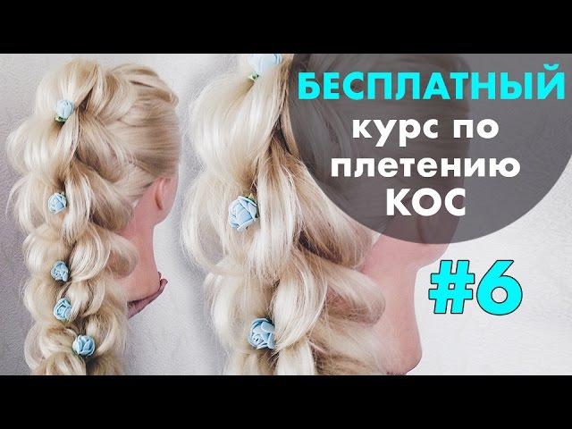 Курс по плетению КОС с нуля ♡ УРОК 6
