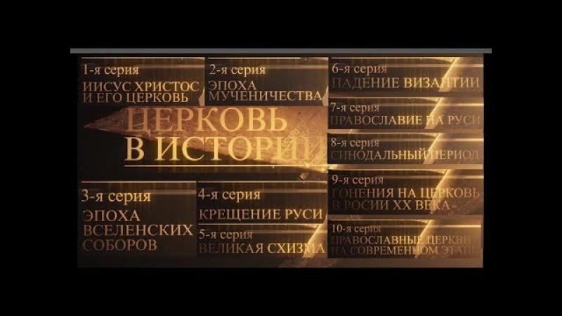 ЦЕРКОВЬ В ИСТОРИИ. Фильм митрополита Илариона (Алфеева) A film by Metropolitan Hilarion