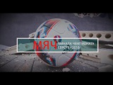 Мяч финала Чемпионата Европы 2016 - Fracas (Official Match Ball of the UEFA EURO 2016 Fracas)