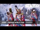 STEEP - FREERIDE WORLD TOUR - ТРЕЙЛЕР