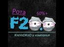 Рота F20.0 от 13.07