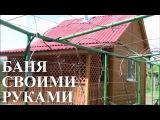 Баня своими руками (Russian bath) ,fyz cdjbvb herfvb (russian bath)