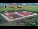 Фундамент для бани своими руками. / Foundation for a bathhouse with his own hands. aeylfvtyn lkz ,fyb cdjbvb herfvb. / foundatio