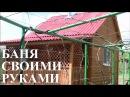 Баня своими руками Russian bath fyz cdjbvb herfvb russian bath