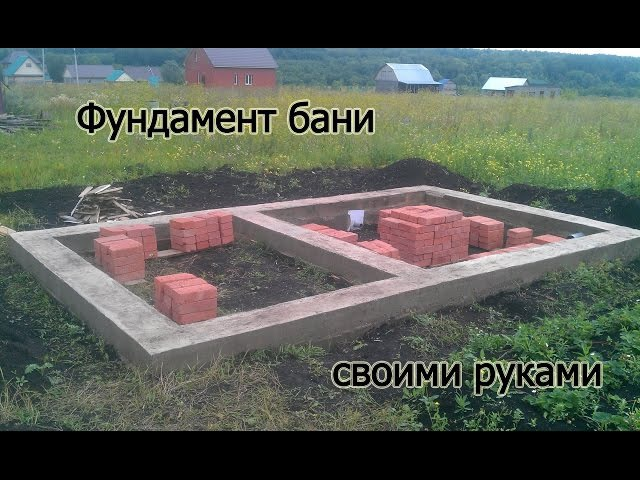 Фундамент для бани своими руками. Foundation for a bathhouse with his own hands. aeylfvtyn lkz ,fyb cdjbvb herfvb. foundatio