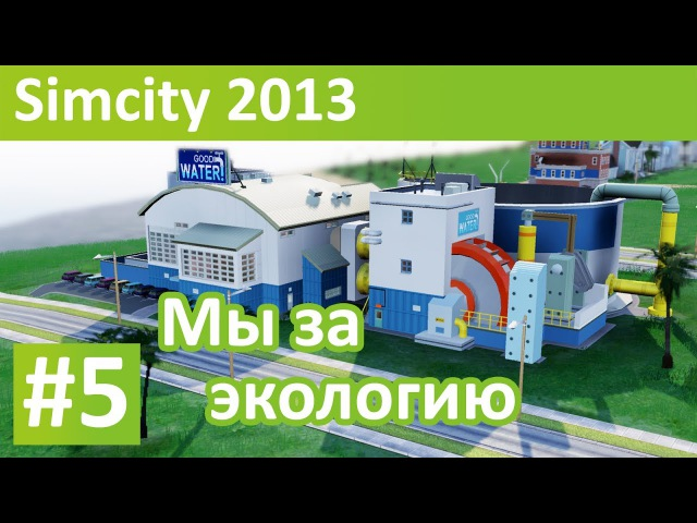SimCity 2013 | Летслпей | Мы за экологию | 5