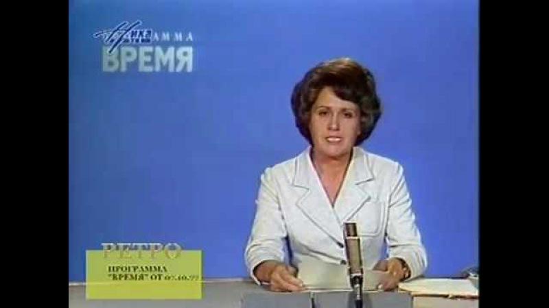 Назад в СССР - Новости из Советского Союза Новости СССР Телевидиние СССР 1977 год