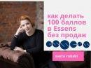 Как выйти на 100 баллов ЛТО без продаж ESSENS лайфхак от Sveta Robski