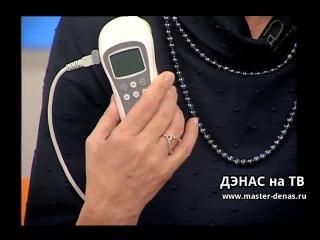 Врач Иванова Н.И. об аппарате ДЭНАС-ПКМ для всей семьи