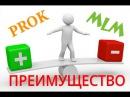 ProkMLM - ПРЕИМУЩЕСТВА! БЕЗ РАЗВОДА И ОБМАНА!